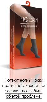 Носки против потливости ног