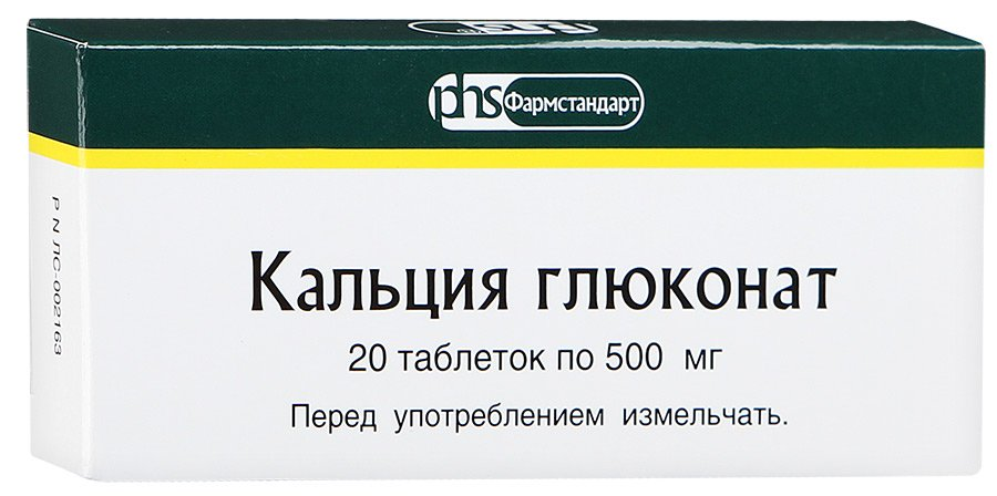 таблетки кальция глюконат