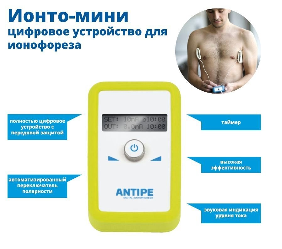 Цифровое устройство для ионофореза