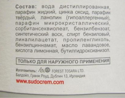 Судокрем - состав на этикетке