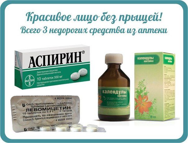 Лосьон из календулы, аспирина и левомицетина